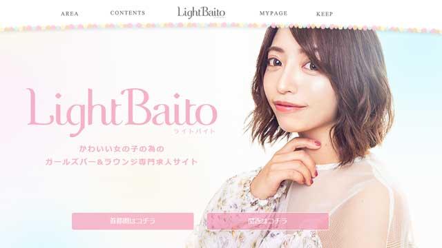 lightbaito.com